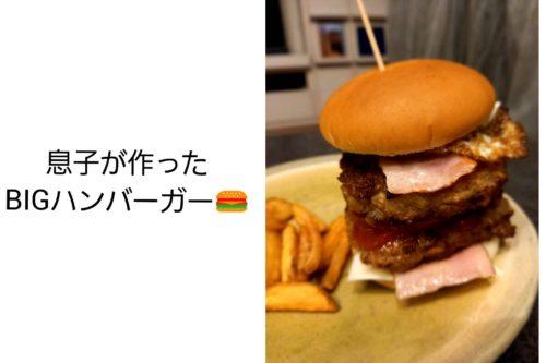 BIGハンバーガー